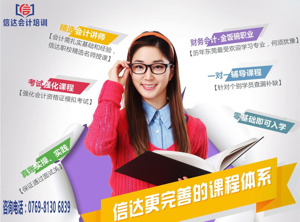 茶山横江哪里的会计老师讲课比较专业学会计到信达!