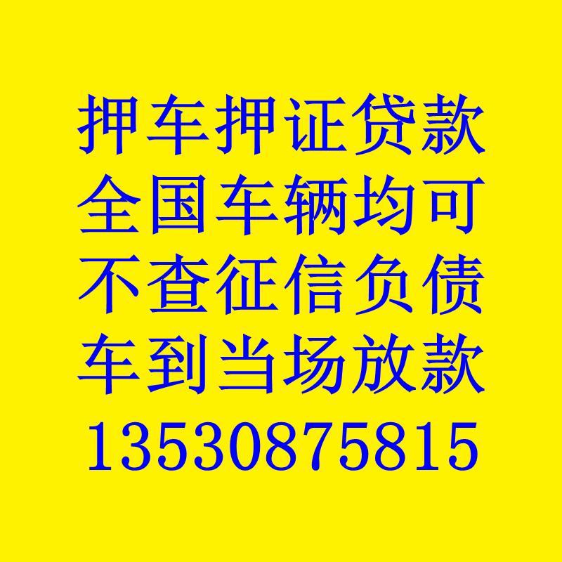 深圳汽车抵押贷款押车借款押证借钱车辆质押车贷短期应急担保融资