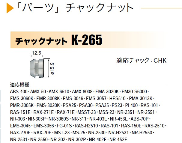 K-265 主轴螺母  K-265 螺母