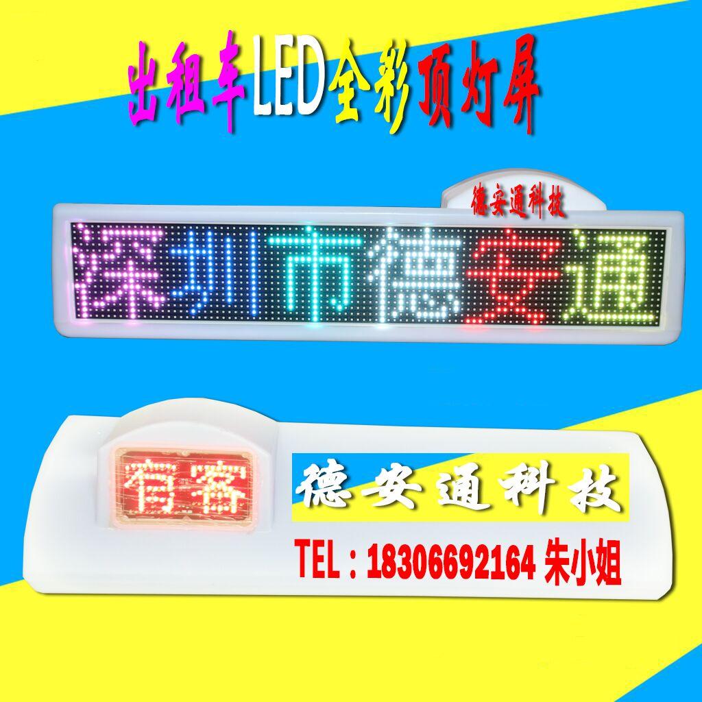 德安通出租车LED带状态【空车载客】全彩顶灯屏年中大促特价供应