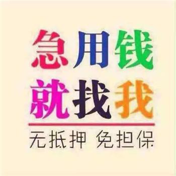 南京无抵押贷款 南京急用钱【润星华枫】