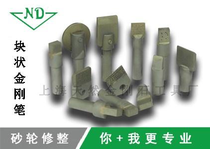 块状金刚笔_方形修整器_块状金刚笔砂轮修整器-上海天然金刚石