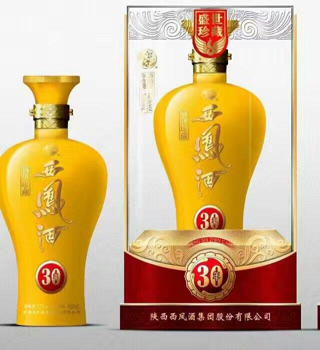 陕西西凤酒营销有限公司招商