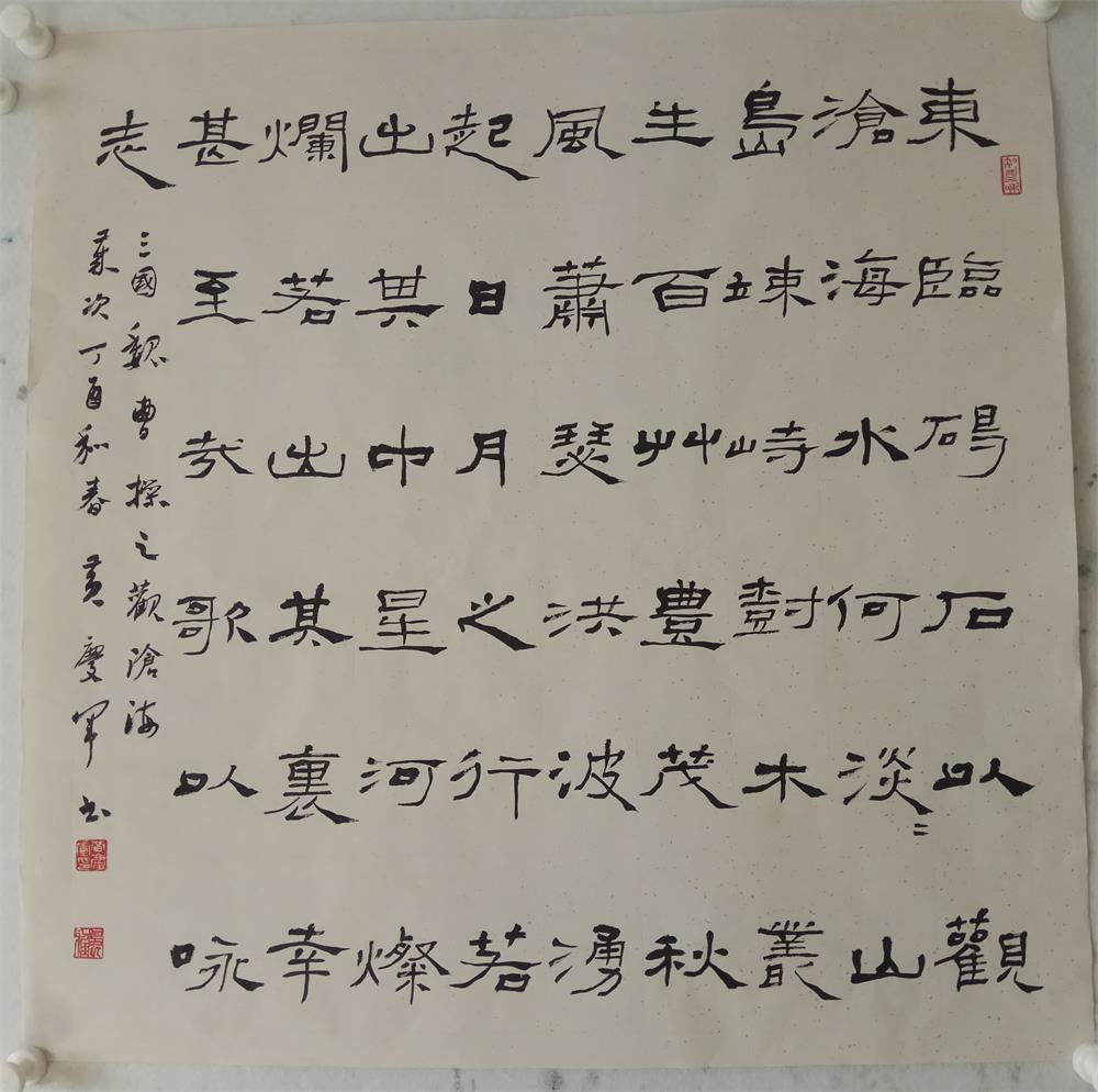 黄庆军精品书法曹操诗观沧海