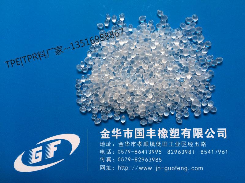 供应TPE橡胶颗粒 国丰橡塑