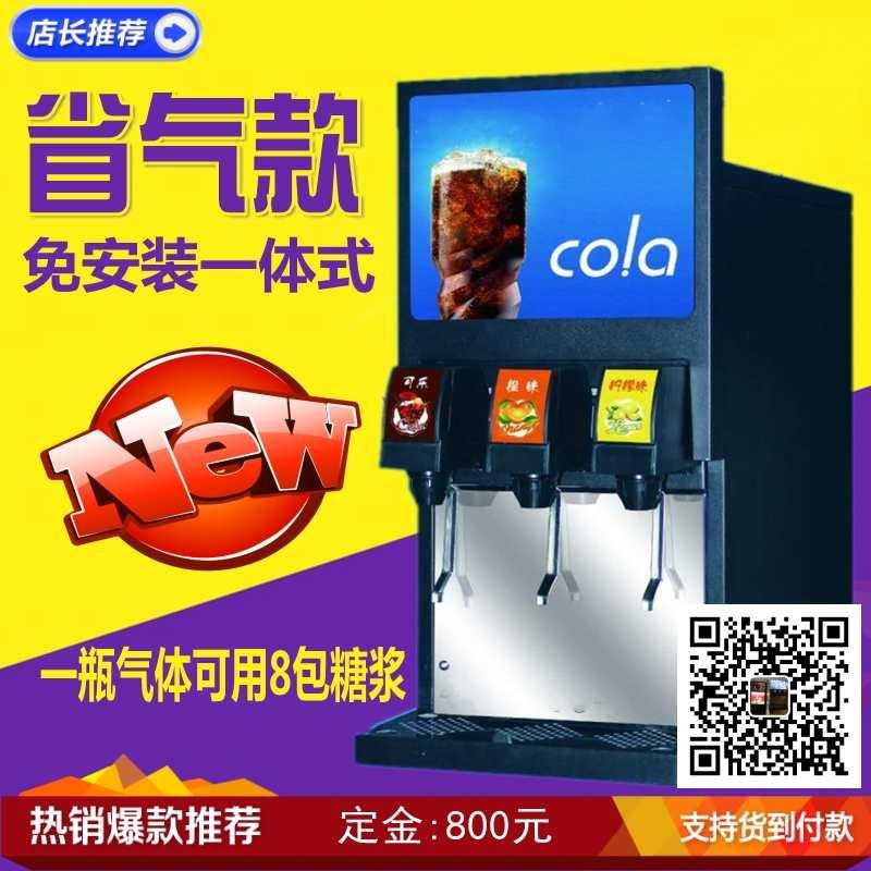 小型可乐现调机价格可乐现调机糖浆气体