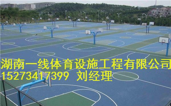 邵阳塑胶球场材料生产厂家|塑胶球场面层施工湖南一线体育