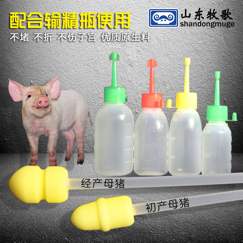 山东牧歌母猪用一次性输精管 人工授精管瓶 厂家直销畜牧繁殖器具