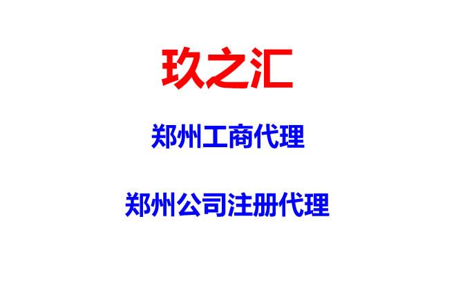 郑州惠济区注册公司注意事项_工商注册