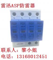 雷迅电源防雷器AM1-80/4
