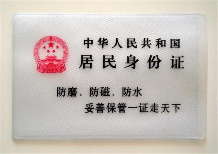 厂家直供银行卡聚氯乙烯磨砂包装袋天津北京河北高周波加工定制来料加工
