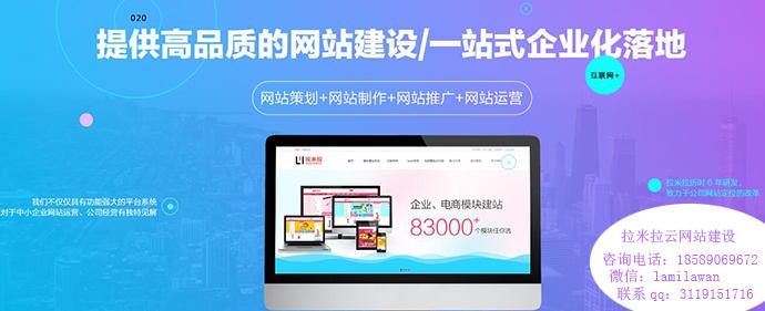 要提高企业成交率快选择深圳拉米拉成交型网站