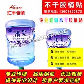 供应海丰水厂纯净水桶标 大桶水贴纸 桶装水广告商标标签