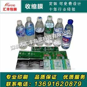定制pvc套标纯净水pvc收缩膜标签瓶贴