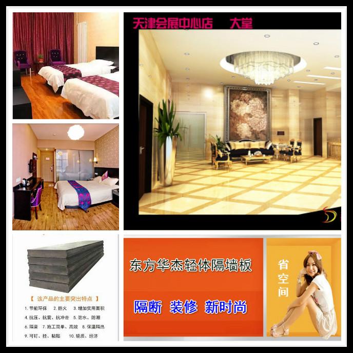 东方华杰轻体隔墙板为您打造安全、舒适、安静的空间
