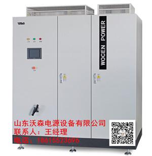 沃森充电桩测试电源 创新发展高品质电源