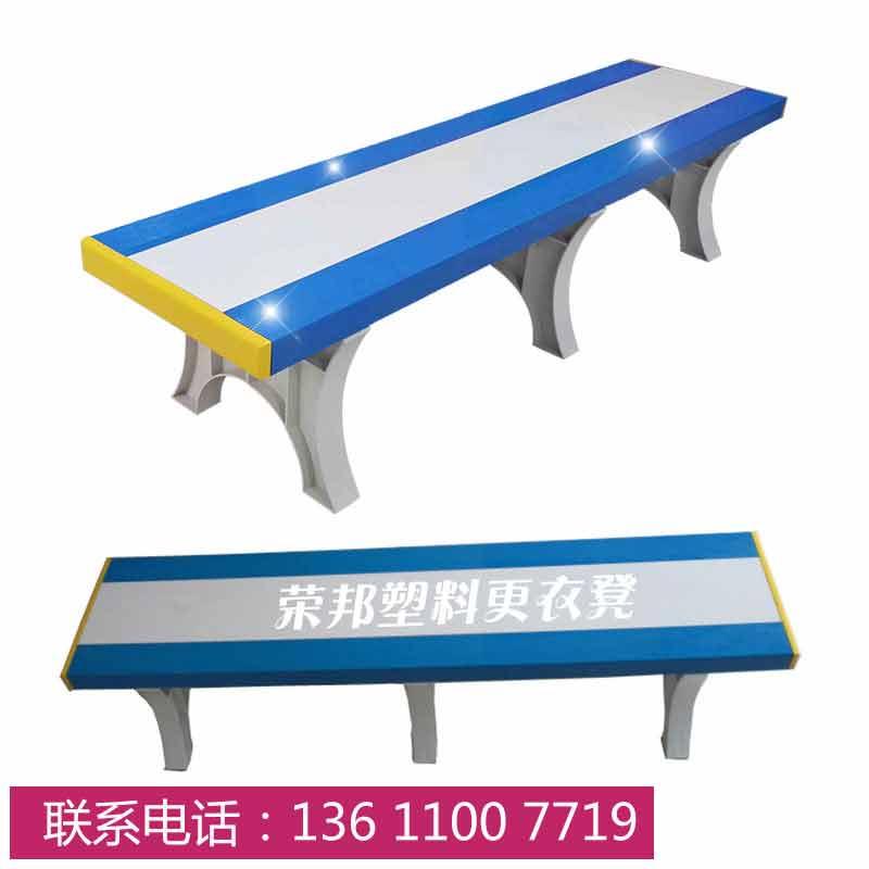 全ABS塑料浴室更衣长条凳
