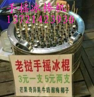老挝不锈钢手摇冰棒机