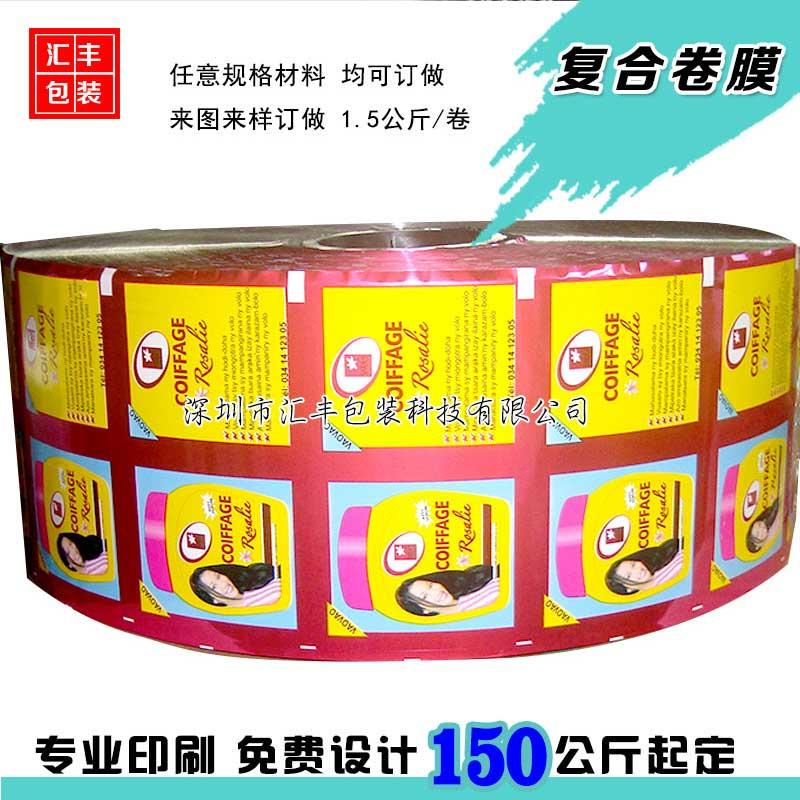 汇丰包装卷膜 食品包装卷膜 复合卷膜印刷