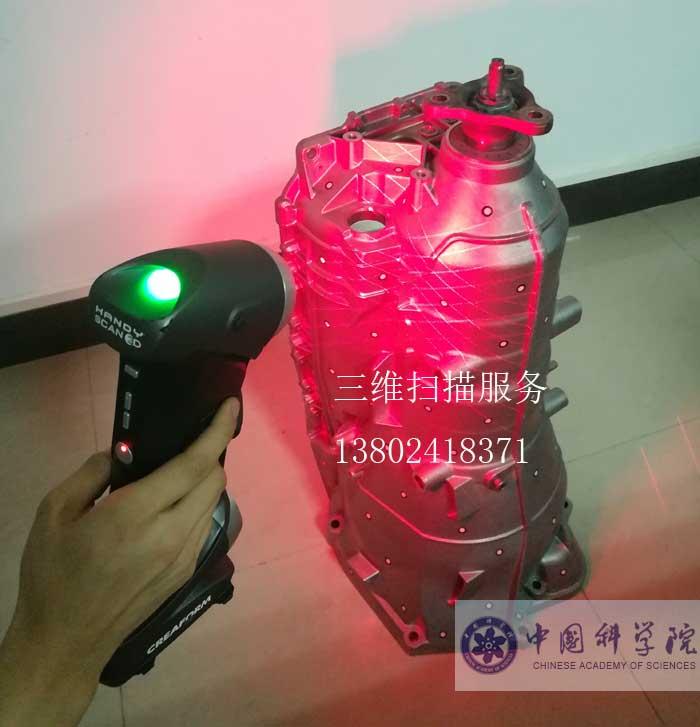 台州临海机车制造三维扫描抄数检测