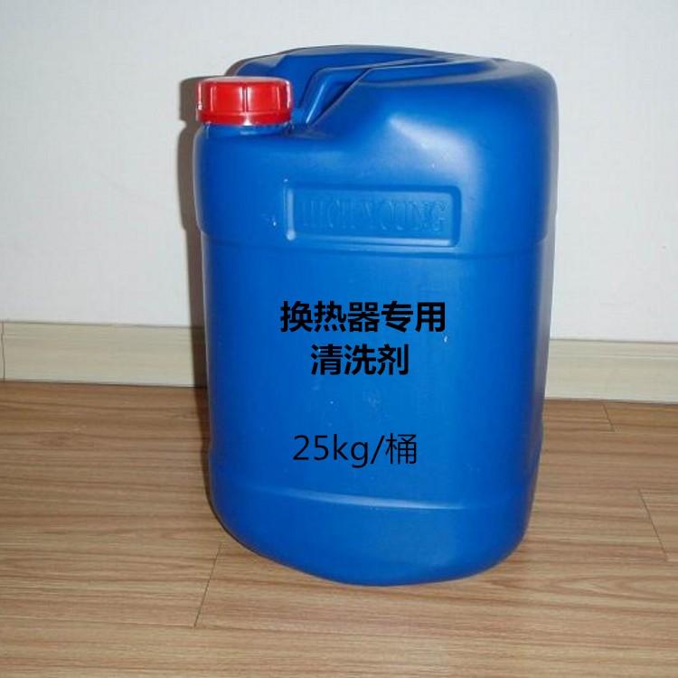 帝源工业级热换器专用清洗剂 优质高效水处理药剂 过热器 热换机清洗