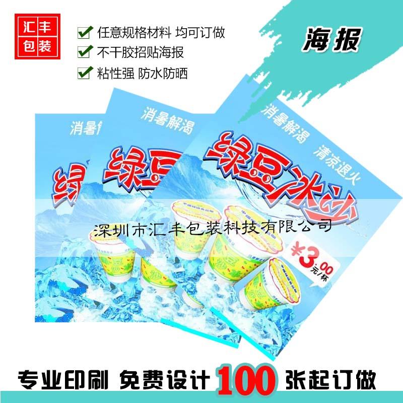 订做冰箱贴海报 绿豆冰沙海报 塑料海报印刷