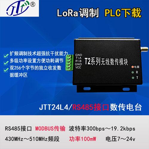 成都江腾sx1278芯片无线通信电台传输模块