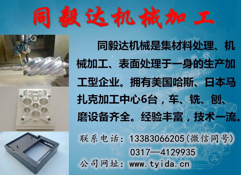 沧州机械加工 零件加工 铝件加工 铜件加工 来图加工!