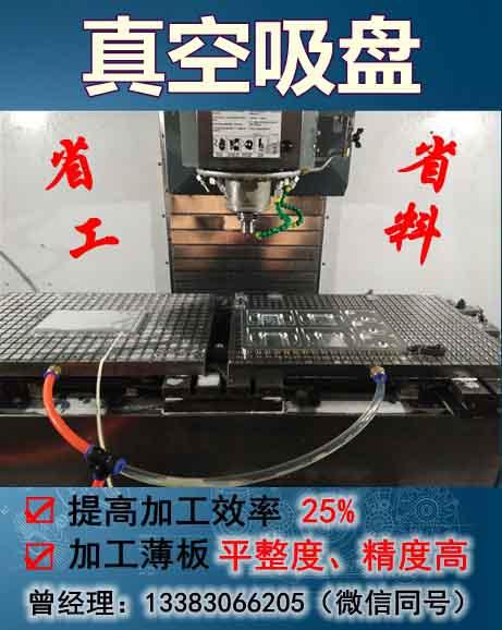 同毅达吸盘 CNC 加工中心 加工中心真空吸盘