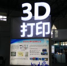 2018北京国际3D打印展览会-招商部官网