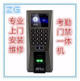 上海指纹门禁安装 玻璃门门禁系统维修安装