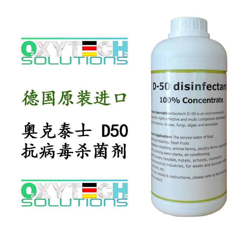 银离子过氧化氢消毒剂 专用于制药厂GMP杀菌消毒 德国原装进口