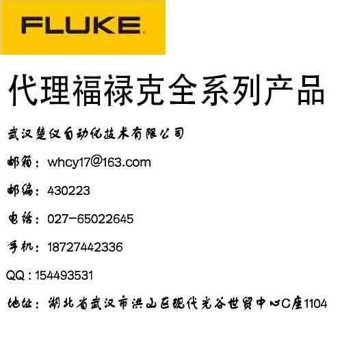 Fluke 700HTH-1