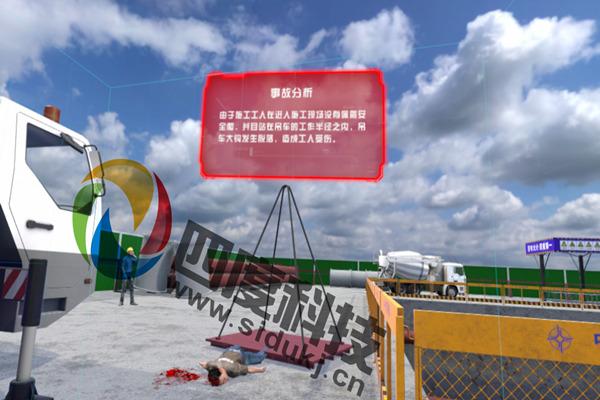 VR建筑安全培训,建筑工程VR施工工艺,北京四度科技