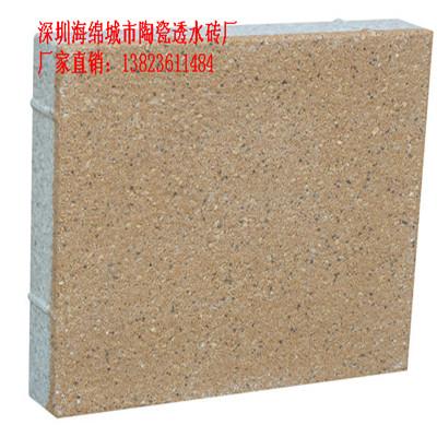 透水砖 舒布洛克砖Ψ植草砖Ψ道板砖Ψ陶瓷透水砖硅砂