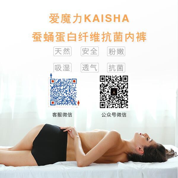 爱魔力KAISHA女式抗菌内裤穿着舒服吗