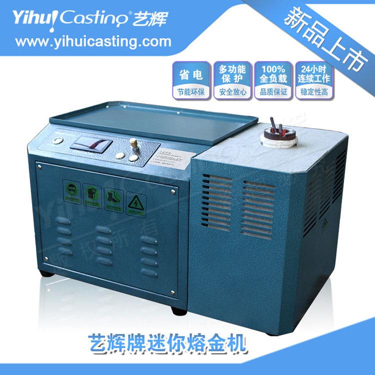 艺辉迷你熔金机 小型中频熔炼炉首饰必备熔金机 水循环