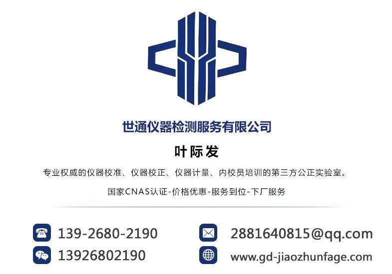 广州内校员培训计量机构多少钱