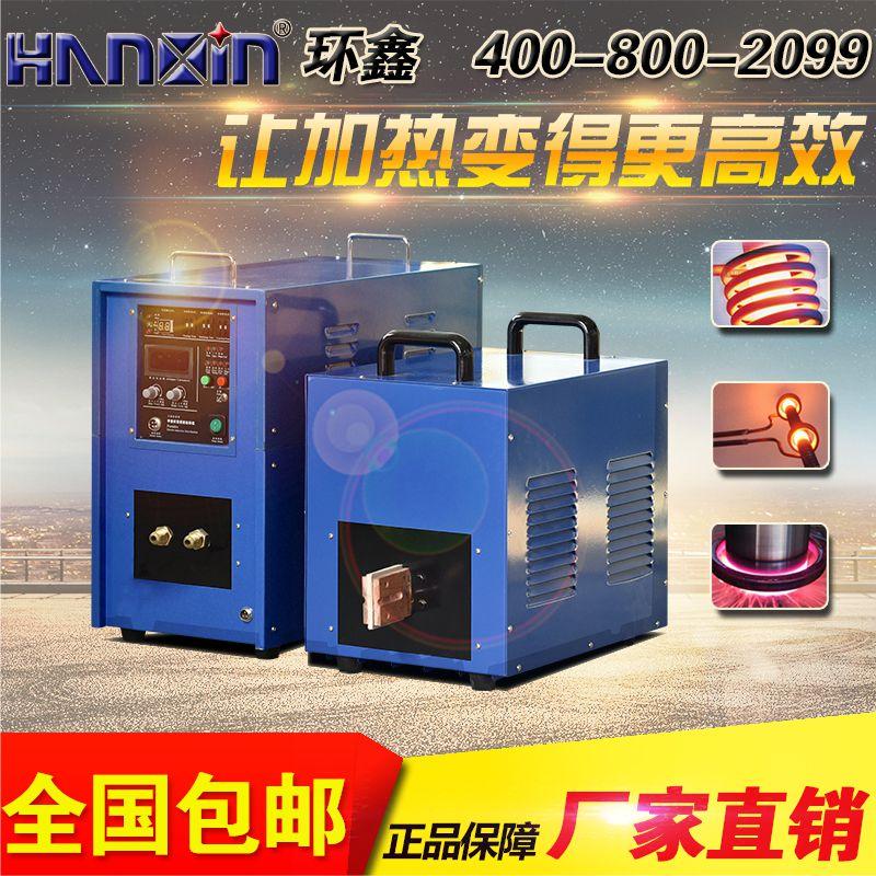 实用型40KW小型高频熔炼设备,环鑫小型高频熔炼设备型号多样