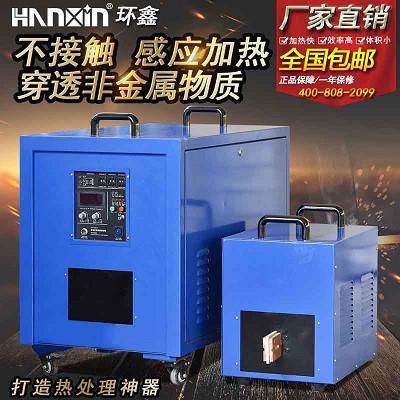 多功能高频淬火设备,环鑫60KW淬火设备经久耐用