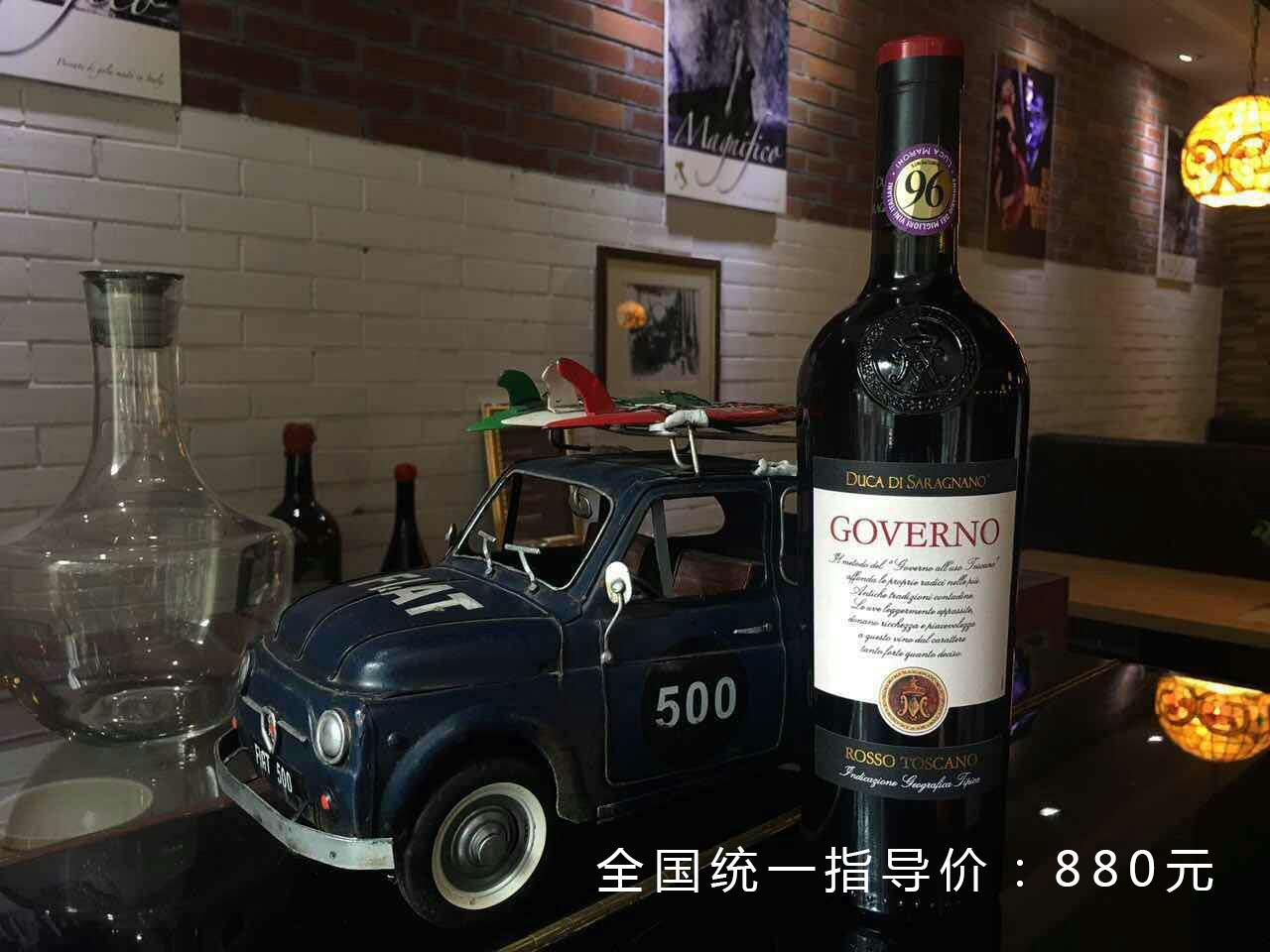 托斯卡纳高维诺干红葡萄酒880元一瓶