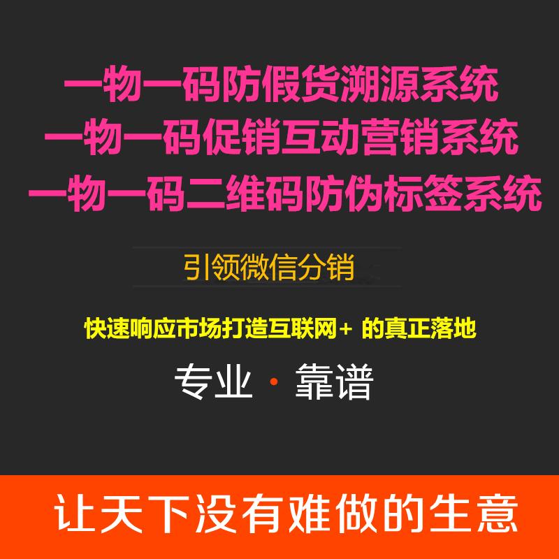 扫码送红包系统开发一物一码源码开发