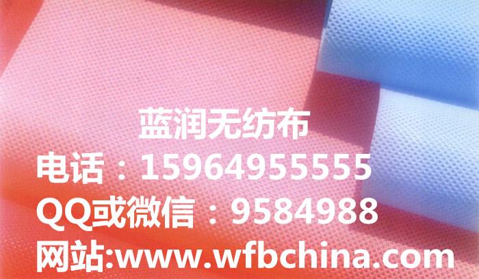 新润无纺布,惠润无纺布,颐和无纺布,汇丰无纺布,华业无纺布15964955555