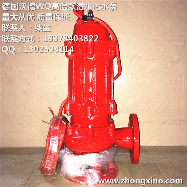65WQR37-17-3高温无堵塞潜污泵