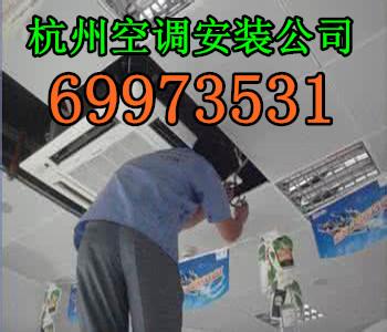 杭州闲林空调安装公司电话,空调不制冷的原因。