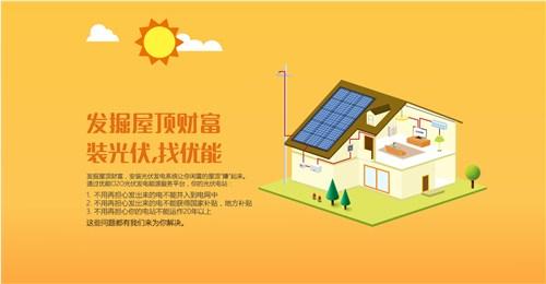 太阳能光伏企业,互联网光伏企业,太阳能光伏项目,英格一心