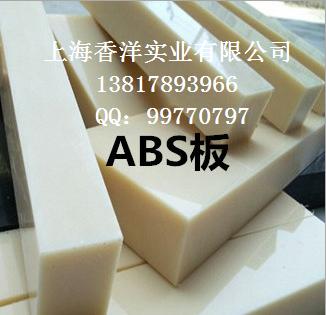 厂家现货供应ABS板材 本色ABS板 黑色ABS板 规格齐全零切加工