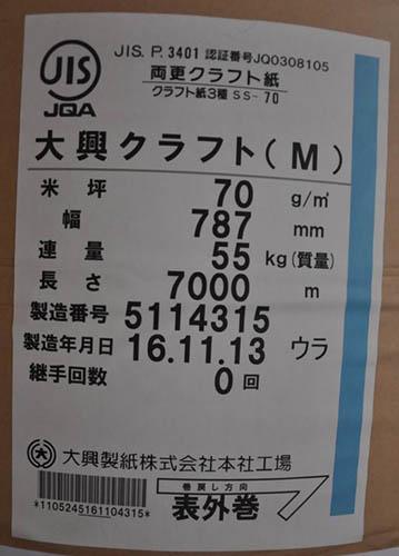 上海供应日本40g50g60g70g80g120g单面光牛皮纸 日本大王淋膜单光牛皮纸