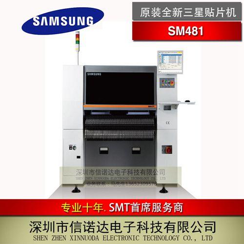 韩国高速全自动贴片机 全新原装三星贴片机SM481海外贴片机SM481