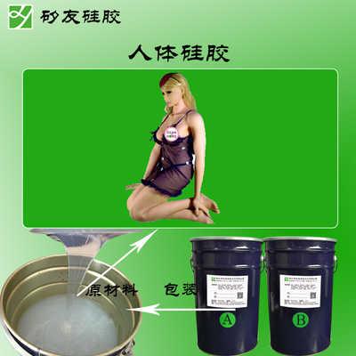 0硬度人体硅胶,可调色性用品硅胶,情趣用品硅胶原料液体硅胶